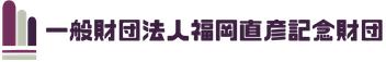 一般財団法人福岡直彦記念財団