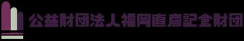 公益財団法人福岡直彦記念財団